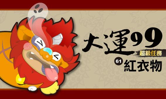 【大運99超級任務】61-紅衣物