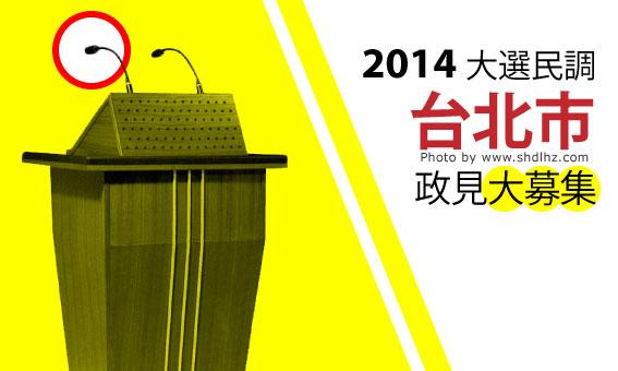 [2014大選民調]台北市政見大募集