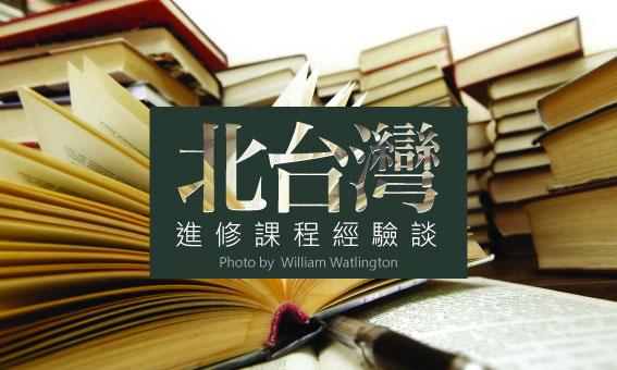 北台灣進修課程經驗談