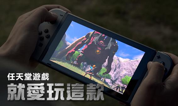 Switch 正夯 就愛玩這款任天堂遊戲