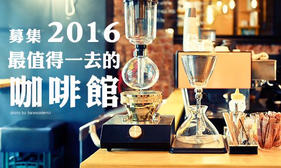 募集:2016 最值得一去的咖啡館