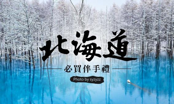 冬遊北海道必買伴手禮