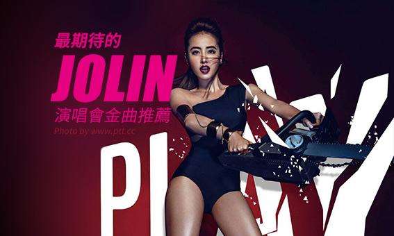 最期待的Jolin演唱會金曲推薦
