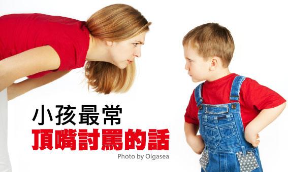 【粉多暴走媽媽】小孩最常頂嘴討罵的話