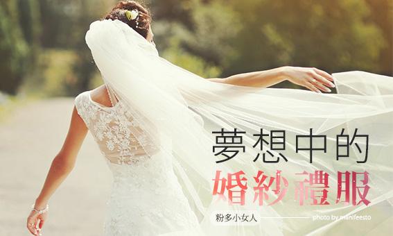 【粉多女人心】夢想中的婚紗禮服