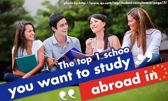 假如可以留學!你心中的學校是什麼?