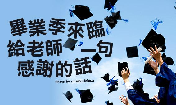 畢業季來臨,給老師一句感謝的話
