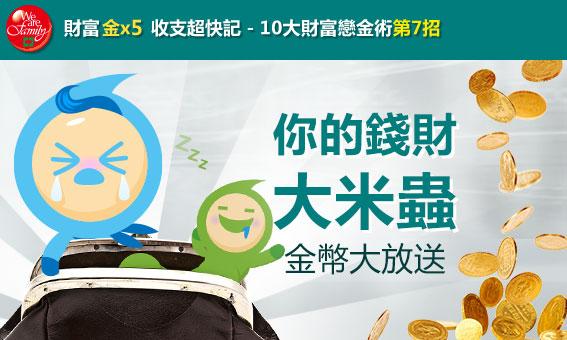 【財富金x5 收支超快記】10大財富戀金術第7招-你的錢財大米蟲