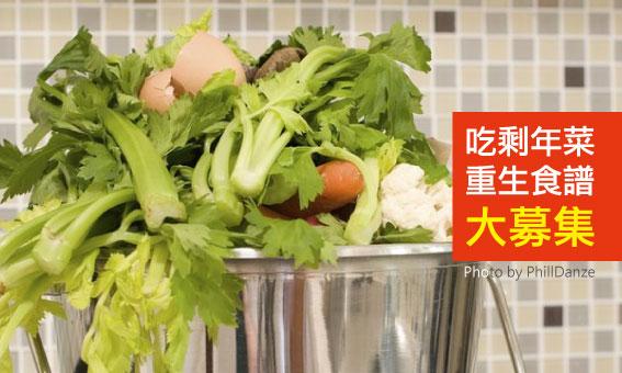 【粉多美食懶人包】吃剩年菜重生食譜-大募集