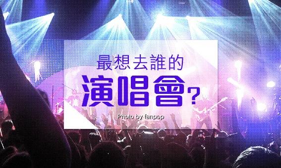 最想去誰的演唱會?