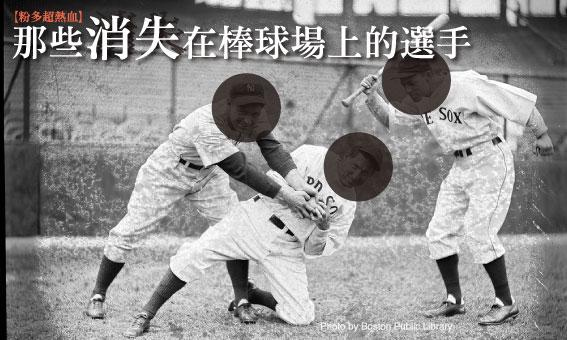 【粉多超熱血】那些消失在棒球場上的選手