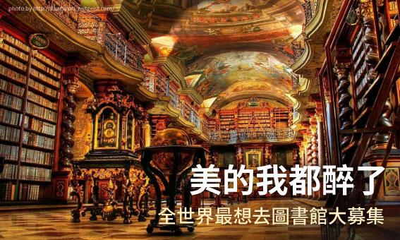 美的我都醉了,全世界最想去圖書館大募集