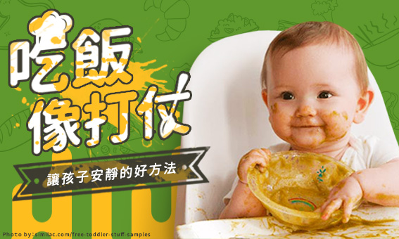 吃飯像打仗,讓孩子安靜的好方法!