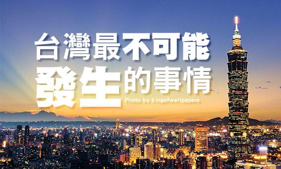 台灣最不可能發生的事情