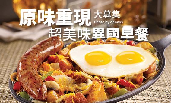 原味重現,超美味異國早午餐大募集