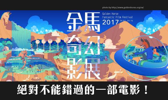 2017奇幻影展,絕對不能錯過的一部電影!