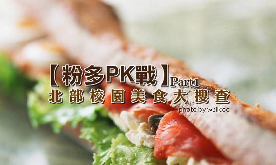 【粉多PK戰Part 1】北部校園美食大搜查