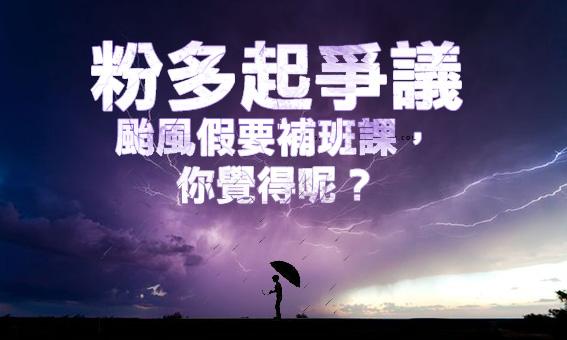 粉多起爭議!颱風假要補班課,你覺得呢?
