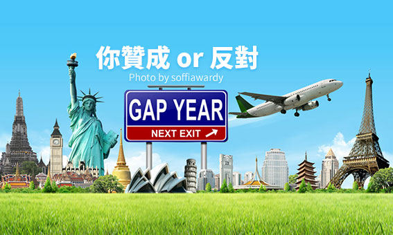 你贊成 or 反對 Gap Year ?