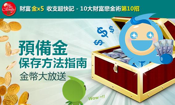 【財富金x5 收支超快記】10大財富戀金術第10招-預備金保存方法指南