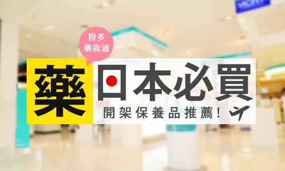 【粉多藥妝通】日本必買開架保養品推薦