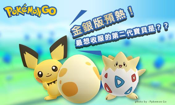 Pokemon Go金銀版預熱!最想收服的第二代寶貝是??