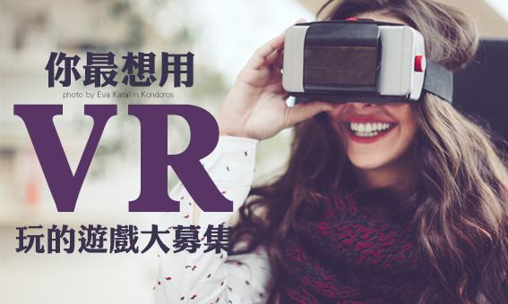 你最想用 VR 玩的遊戲大募集