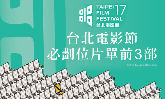 台北電影節:必劃位片單前3部