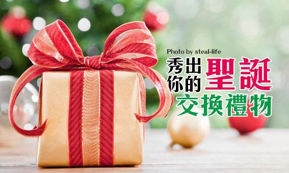 秀出你的聖誕交換禮物