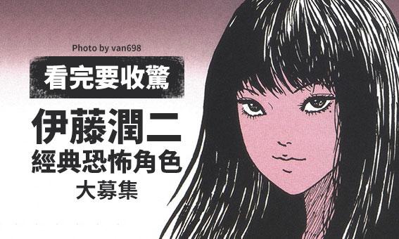 看完要收驚!伊藤潤二經典恐怖角色大募集
