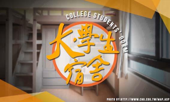 史上最豪華&超簡陋的各種大學宿舍!