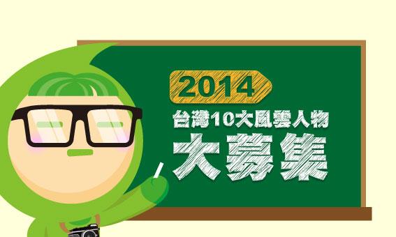 2014年台灣10大風雲人物-大募集