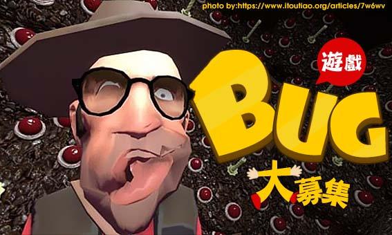 笑噴!最多bug遊戲大募集!