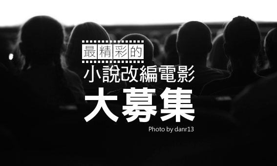 最精彩的小說改編電影大募集!