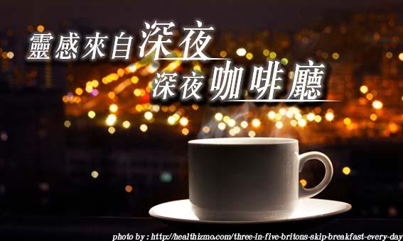 靈感來自深夜~深夜咖啡館
