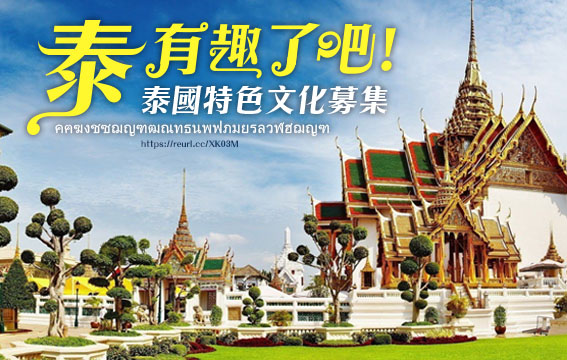也『泰』有趣了吧!泰國特色文化大募集!