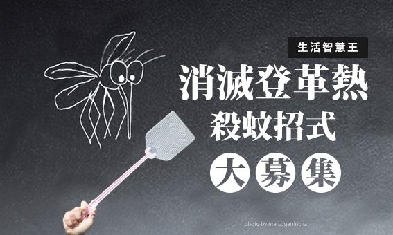 【生活智慧王】消滅登革熱,殺蚊招式大募集