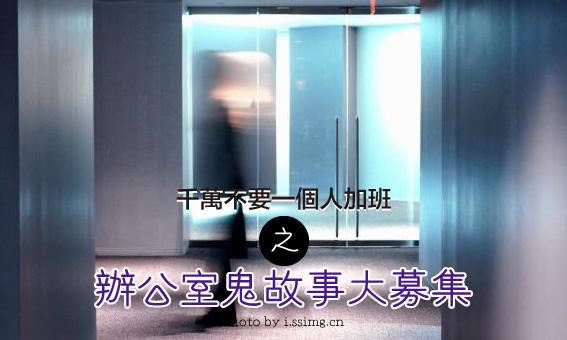 【粉多鬼故事】千萬不要一個人加班之辦公室鬼故事大募集