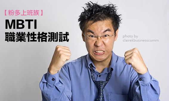 【粉多上班族】MBTI職業性格測試