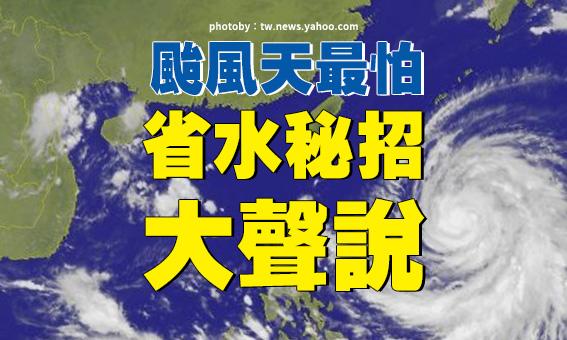 颱風天最怕 省水秘招大聲說