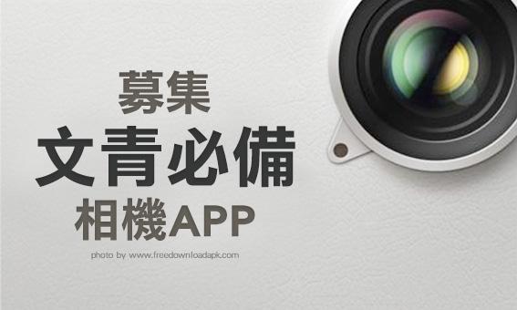 募集:文青必備,相機APP
