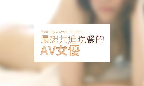 【粉多AV】最想共進晚餐的AV女優