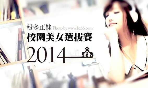 【粉多正妹】2014校園美女選拔賽
