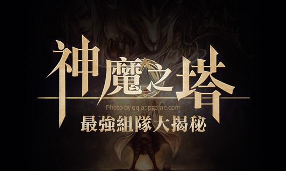 神魔之塔7.2版最強組隊大揭秘!