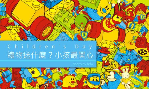 【粉多兒童節】禮物送什麼?小孩最開心