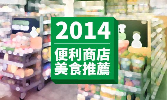 2014 便利商店美食推薦