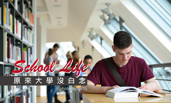 【粉多校園生活】原來大學沒白念?!