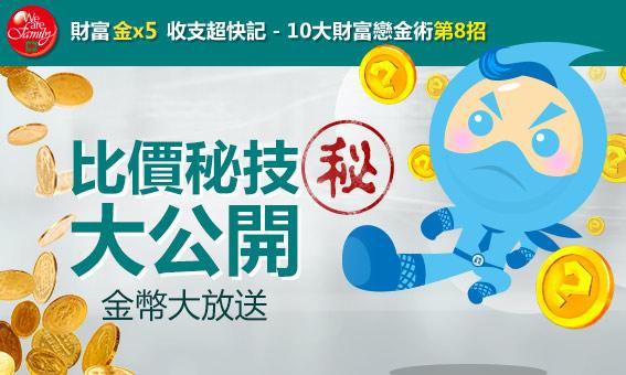 【財富金x5 收支超快記】10大財富戀金術第8招-比價秘技大公開
