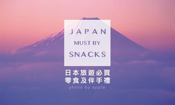 日本旅遊必買的零食及伴手禮大PK