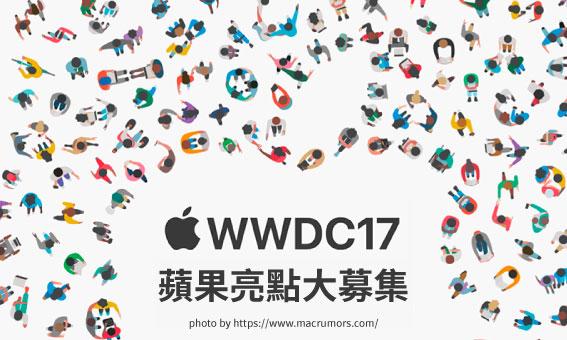 2017WWDC蘋果亮點大募集!